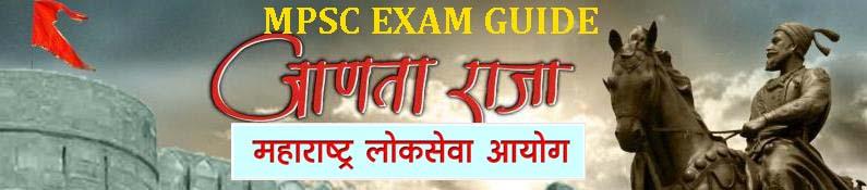 MPSC EXAM GUIDE
